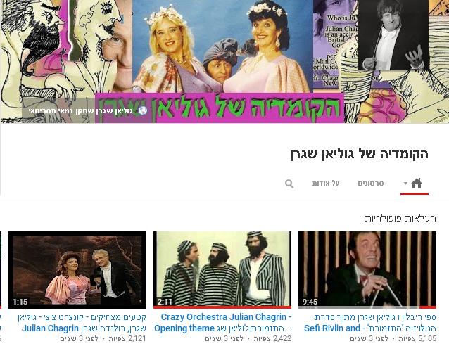 ערוץ יוטיוב Julian Chagrin's Comedy Channel