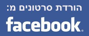 הורדת סרטון מהפייסבוק