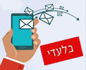 רישום ב- SMS